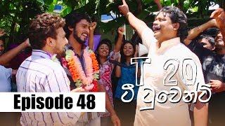 T20 - ටී ටුවෙන්ටි | Episode 48 | 14 - 02 - 2020 | Siyatha TV Thumbnail