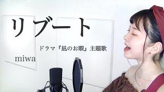 リブート / miwa by 有希乃(ゆきの)【弾き語りcover】金曜ドラマ『凪のお暇』主題歌 full.