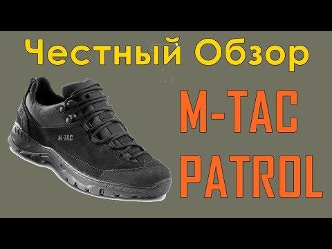 Честный обзор на M-TAC КРОССОВКИ ТАКТИЧЕСКИЕ PATROL