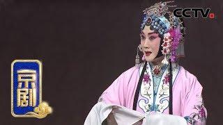 《CCTV空中剧院》 20191002 京剧《凤还巢》 2/2| CCTV戏曲