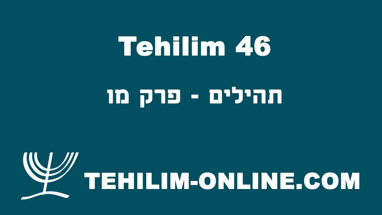 Tehillim (Psalms) 46 – Nexus Prayer