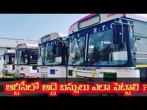 TSRTC Hire Bus Tender Process | ఆర్టీసీలో అద్దె బస్సులు ఎలా పెట్టాలి ? | HIRE BUS PART - 1