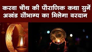 Karwa Chauth ki kahani : करवा चौथ की पौराणिक कथा देखें और सुनें इस वीडियो में