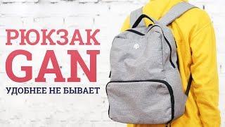Обзор Рюкзака GAN | Самый удобный рюкзак в мире?