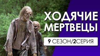 ХОДЯЧИЕ МЕРТВЕЦЫ 9 сезон 2 серия (Переозвучка, смешная озвучка)