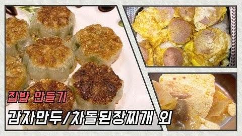 감자만두구이 + 차돌된장찌개 외 - 집밥