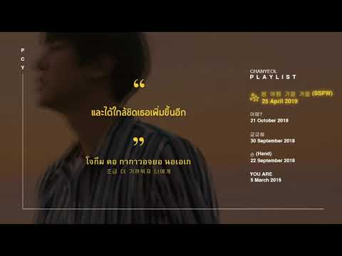 THAISUB︱CHANYEOL '봄 여름 가을 겨울 (SSFW)'
