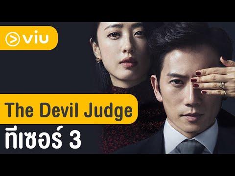 [Trailer 3] ซีรีส์ The Devil Judge ซับไทย