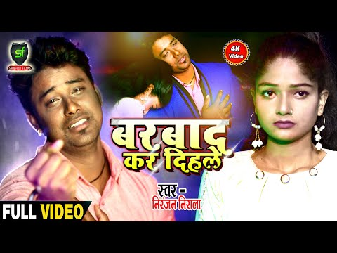 #hd_bewafai_video---ab-ka-puchhataru-barbad-kai-ke---niranjan-nirala---sad-song-2021---shubham-films
