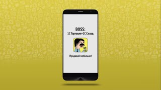 Boss 1С Торговля + 1С Склад