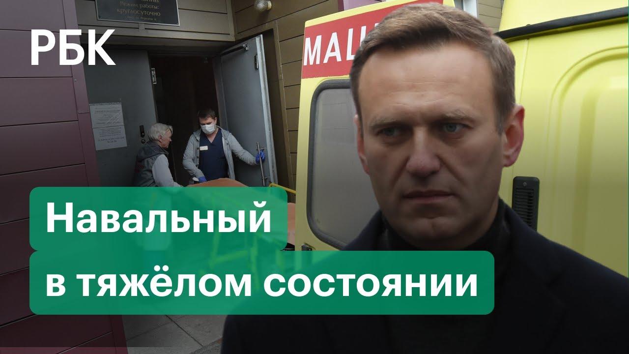 Алексей Навальный в глубокой коме. Отравление Навального. Что важно знать