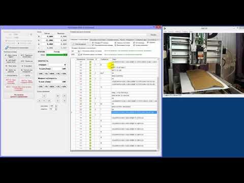 Разработка модуля для управления GRBL 1.1