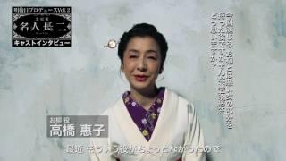 「芝居話 名人長二」作・演出 豊原功補 2017年5月25日から6月4日まで 新...
