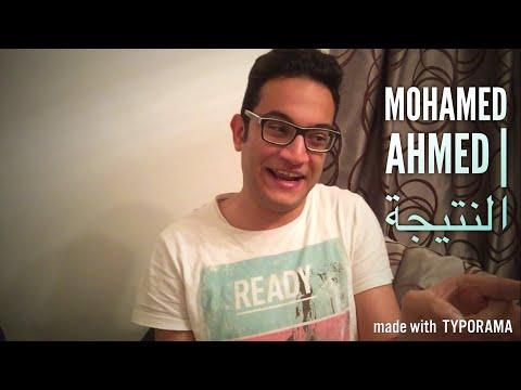 Mohamed Ahmed | النتيجة