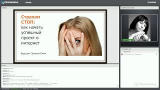 Страхам Стоп : как начать свой проект в интернет