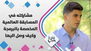 الطالب محمد ابو عبود - مشاركته في المسابقة العالمية المخصصة بالبرمجة وكيف وصل اليها