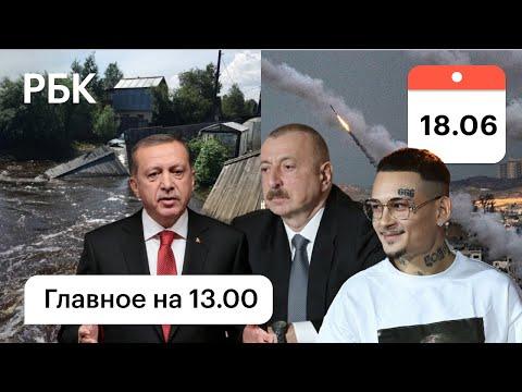 Ялту затопило, эвакуация, режим ЧС. Моргенштерн: суд с СБУ. Баку: розыск армян.Эрдоган в Афганистане