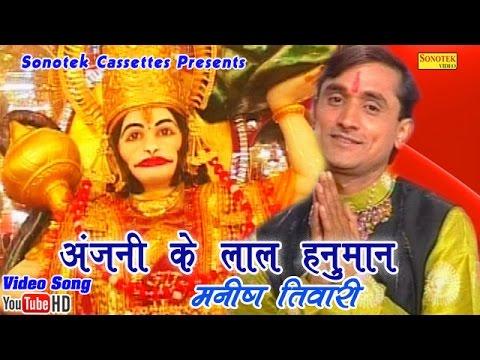 अंजनी के लाल हनुमान || Manish Tiwari || Anjali Ke Lal Hanuman || Hindi Balaji Hanuman Bhajan