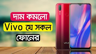Vivo All Phone Discount Price In Bangladesh  