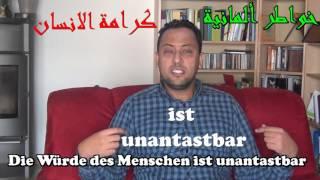 خواطر ألمانية:تعلم اللغة الألمانية والقانون الألماني  Deutsche Sprache, Grundgesetz -Flüchtlinge ,