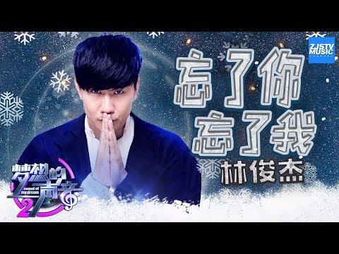 [ CLIP ] 林俊杰《忘了你忘了我》《梦想的声音2》EP.10 20180105 /浙江卫视官方HD/