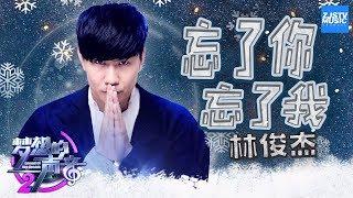 [ CLIP ] 林俊杰《忘了你忘了我》《梦想的声音2》EP.10 20180105 /浙江卫视官方HD/ thumbnail