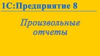 Формирование произвольных отчетов в 1С:Предприятие 8(В этом видео показано как формировать универсальные отчеты произвольной структуры на основании документо..., 2014-08-18T16:55:05.000Z)