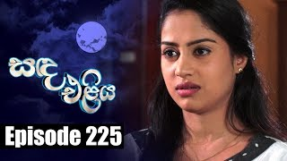 Sanda Eliya - සඳ එළිය Episode 225 | 05 - 02 - 2019 | Siyatha TV Thumbnail