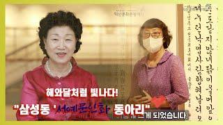 익산시생활문화예술동호회 - 삼성동 서예문인화반