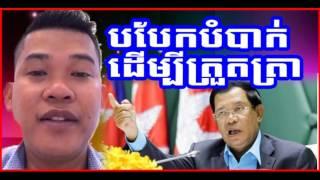 RFI Radio Cambodia Hot News Today , Khmer News Today , Morning 15 03 2017 , Neary Khmer