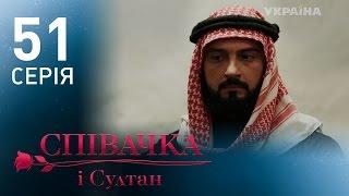 Певица и султан (51 серия)
