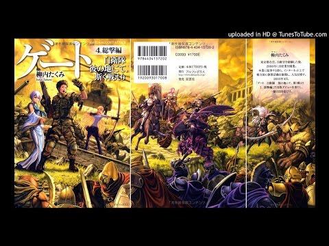 GATE Jieitai Kanochi nite Kaku Tatakeri OST.23 Ikusa Megami no Kikou (Requiem Of Battle At Italica)