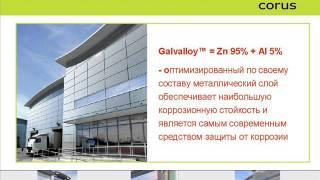 видео Металлочерепица МП Супермонтеррей Granite CLOUDY®