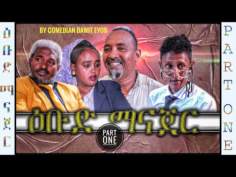 New Eritrean comedy By Dawit Eyob (ዕቡድ ማናጀር) Ebud manajer ( Part 1) 2020
