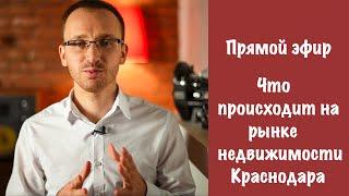 что происходит на рынке недвижимости Краснодара 2020