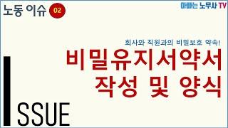 [노동이슈] (2) 비밀유지서약서 작성 및 양식