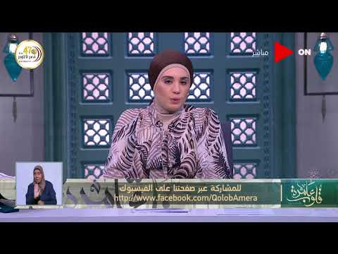 قلوب عامرة | د. نادية عمارة  توضح  -ضرورة البعد عن يمين الطلاق ..وضرره على الأسرة-