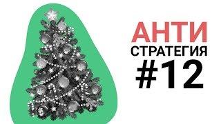 Ёлка трейдеров, промежуточные итоги и новые планы   Антистратегия #12
