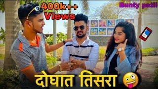 Doghat Tisra | दोघात तीसरा | Aagri Koli Comedy | Bunty Patil