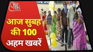 Hindi News Live: देश-दुनिया की शाम की 100 बड़ी खबरें I Nonstop 100 I Top 100 I Apr 17, 2021