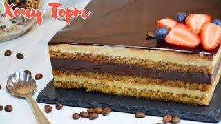 Классический Торт ОПЕРА Этот божественный вкус должен попробовать каждый Французский десерт