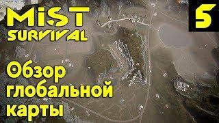 Mist Survival – обзор глобальной карты игрового мира, а также долгожданный самогонный аппарат #5