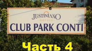 Как мы в Турции отдыхали. Justiniano Club Park Conti 5*. Отзыв и мнение. Часть 4(Заключение и выводы! Не реклама!!!, 2016-07-14T03:02:55.000Z)