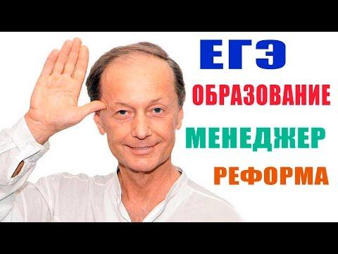 Нас оболванили! Михаил Задорнов о ЕГЭ, поголовной толерантности и загнивающем западе