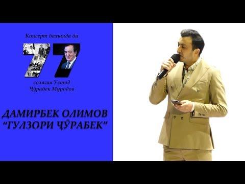 Дамирбек Олимов -
