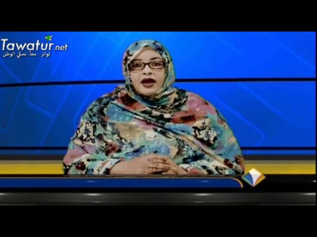 JTF El-Mourabitoun 12-01-2016 , Nouria Boughaleb
