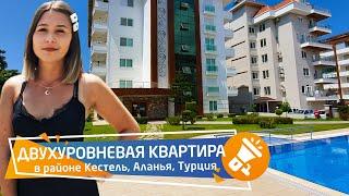 Недвижимость в Турции. Двухуровневая квартира с мебелью в районе Кестель, Аланья Турция RestProperty
