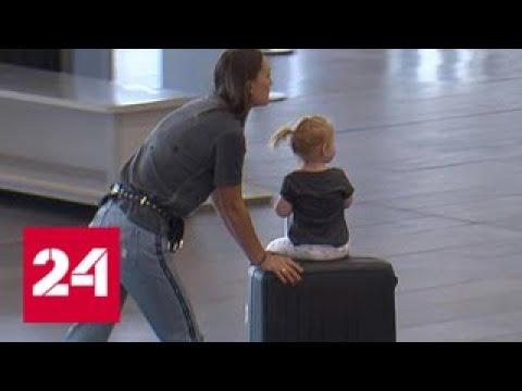Вывозить детей из России будут по новым правилам - Россия 24