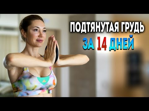 Упражнения для подтяжки грудных мышц для женщин в домашних условиях видео уроки