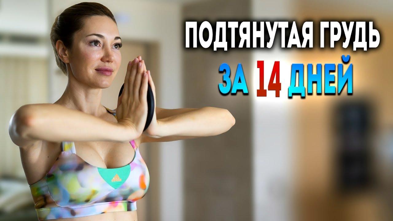 Тренировка для Подтянутой Груди в Домашних   зарядка для похудения рук и грудей